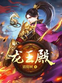 龍王殿(dian)