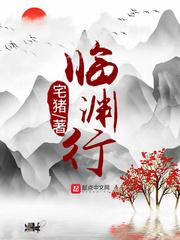 臨(lin)淵(yuan)行(xing)